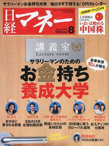 日経マネー 2009年 08月号 [雑誌]