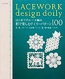 はじめてのレース編み形で楽しむ ドイリーパターン100 花 葉 フルーツ 生き物 ハート 星 雪の結晶 ハウス (アサヒオリジナル 280)