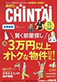 CHINTAI(チンタイ)首都圏版 [雑誌]