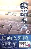 銀幕の声(中) (陽水樹文庫)