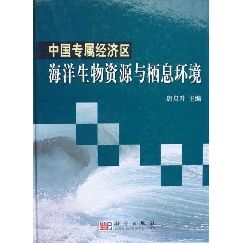 中国专属经济区海洋生物资源与栖息环境(精)