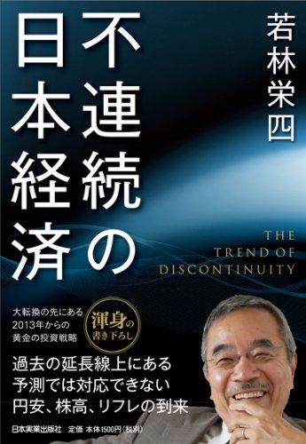 不連続の日本経済