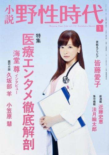 小説 野性時代 第110号  KADOKAWA文芸MOOK  62332‐13 (新野性時代)
