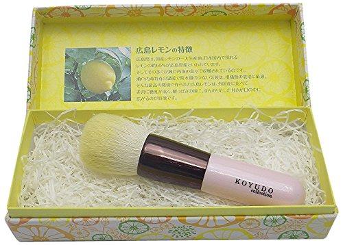 熊野筆 広島レモンブラシ KOYUDO Collection