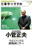 マネジメントは動物園に学べ 2011年5月 (仕事学のすすめ)