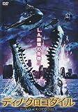 ディノクロコダイル[DVD]