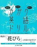 読める! 分かる!! 面白い!!! カガク英語ドリル