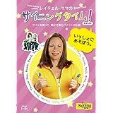 [DVD] レイチェル・ママのサイニングタイム! いっしょにあそぼう。