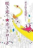 咲き走り☆ホットロード
