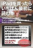 iPadを買ったら いちばん最初に読む本 - 70代のiPadゲーム開発者が、コンピュータ用語をなるべく使わないで書いた 、やさしい解説書。 (MyISBN - デザインエッグ社)