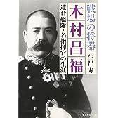 戦場の将器 木村昌福―連合艦隊・名指揮官の生涯 (光人社NF文庫)