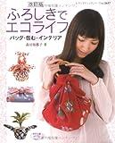 ふろしきでエコライフ 改訂版―バッグ・包む・インテリア (レディブティックシリーズ no. 2657)