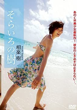 相楽樹 DVD【そらいろの樹】