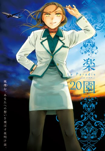楽園 Le Paradis 第20号 (書籍扱いコミックス)