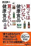 買ってはいけない健康食品 買ってもいい健康食品 (だいわ文庫 A 108-8)