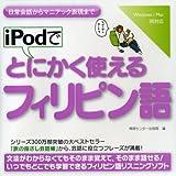 iPodでとにかく使えるフィリピン語[CD-ROM]