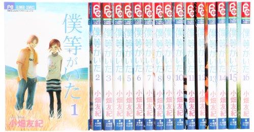 僕等がいた コミック 全16巻完結セット (フラワーコミックス) [コミック]