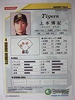 BBH2011 PUV 白カード 上本博紀(阪神)