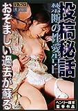 投稿秘話 禁断の性愛告白 おぞましい過去が蘇る/FAプロ [DVD]