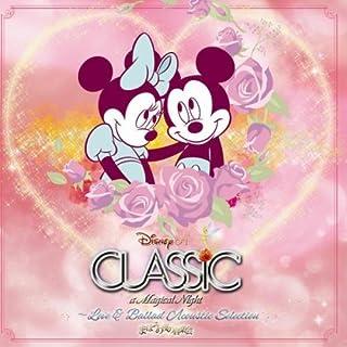 ディズニー・オン・クラシック~まほうの夜の音楽会~ラブ&バラード・アコースティック・セレクション