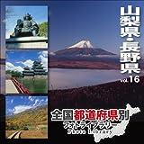 全国都道府県別フォトライブラリー Vol.16 山梨県・長野県