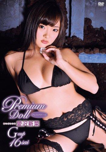 Premium Doll 愛沢新菜 [DVD]