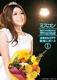 ミスコン1 未来の女子アナ陵辱レポート [DVD]