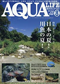 月刊アクアライフ 2017年 08 月