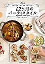 12ヶ月のパーティースタイル ~季節のおもてなし&持ちよりレシピ~ (タツミムック)