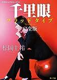 千里眼 ブラッドタイプ 完全版 クラシックシリーズ11<千里眼 クラシックシリーズ> (角川文庫)