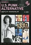 レコード・コレクターズ増刊 USパンク~オルタナティブ (ディスク・セレクション・シリーズ)