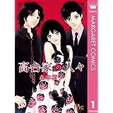Amazon.co.jp: 高台家の人々 1 (マーガレットコミックスDIGITAL) 電子書籍: 森本梢子: Kindleストア
