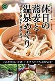 休日の蕎麦と温泉めぐり埼玉・茨城・栃木・群馬・福島 (蕎麦と温泉シリーズ 4)