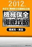 機械保全の徹底攻略 機械系・実技<2012> (めざせ! 機械保全技能検定合格)