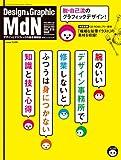 MdN (エムディエヌ) 2012年 03月号 [雑誌]