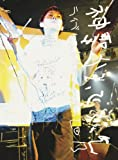 ライブ・ヒストリー2009-2013 [DVD]