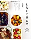 わたしの常備菜 (ei cooking)