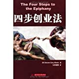 img - for The Four Steps to the Epiphany (Chinese Edition) by Steven Gary Blank (2012-08-01) book / textbook / text book