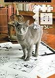 猫あんそろじー  / 東 まゆみ のシリーズ情報を見る