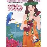 模範演奏CD付 ウクレレでフラソング ソロ演奏と弾き語りが楽しめる 西里 慶 (2011/1/12)