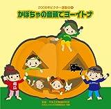 2008ビクター運動会(4)