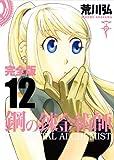 鋼の錬金術師 完全版(12) (ガンガンコミックスデラックス)