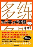 CD2枚付 耳が喜ぶ中国語 リスニング体得トレーニング