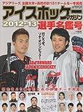 アイスホッケー・マガジン 2012ー13(選手名鑑号) (B・B MOOK 844 スポーツシリーズ NO. 714)