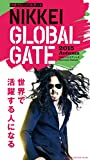 日経GLOBAL GATE 2015 Autumn [雑誌]