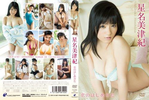 星名美津紀/恋のはじめかた [DVD]