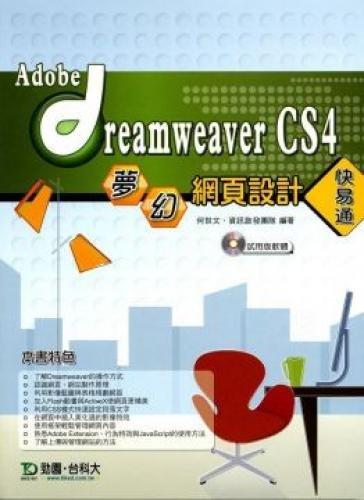 Adobe Dreamweaver CS6 Trial Version? | Adobe Community