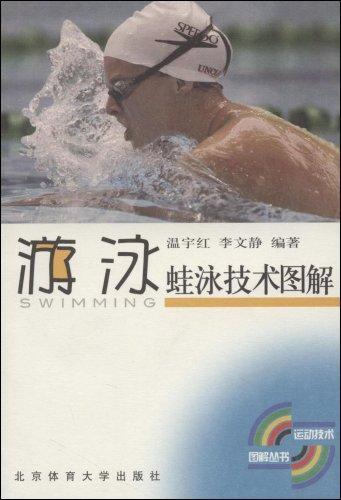 游泳:蛙泳技术图解