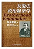 友愛の政治経済学