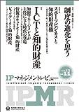 IPマネジメントレビュー 11号